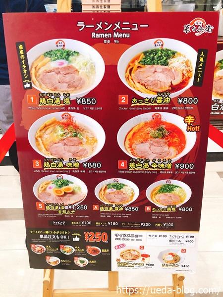 菜々兵衛北広島店のメニュー