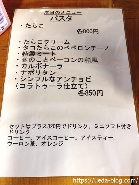 るるまっぷ ソフトクリーム工房LuLuのランチメニュー