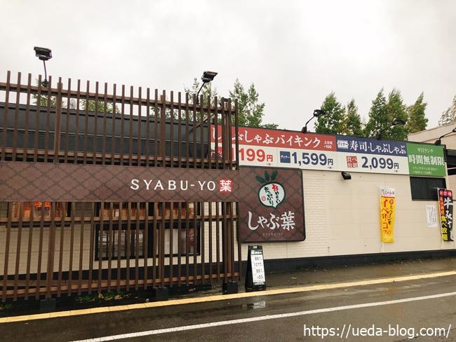 しゃぶ葉札幌平岡店