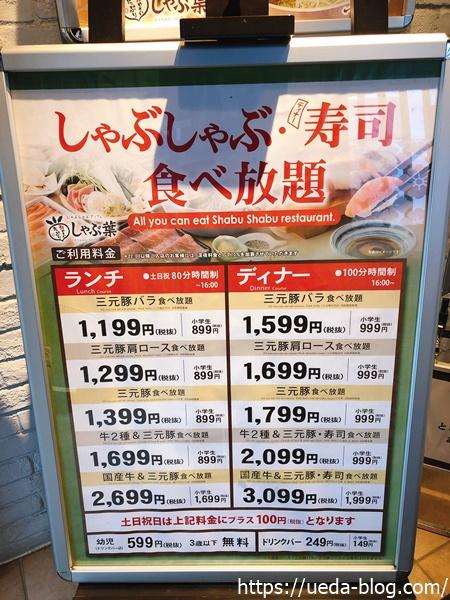 しゃぶ葉札幌平岡店のしゃぶしゃぶメニュー