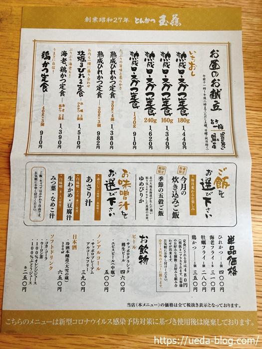 とんかつ玉藤伏古店のランチタイムメニュー(11:00~14:00)